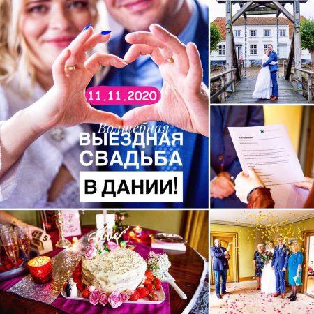 opendoor-svadba -v-danii